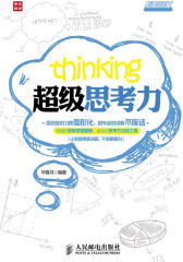 超级思考力(试读本)(仅适用PC阅读)