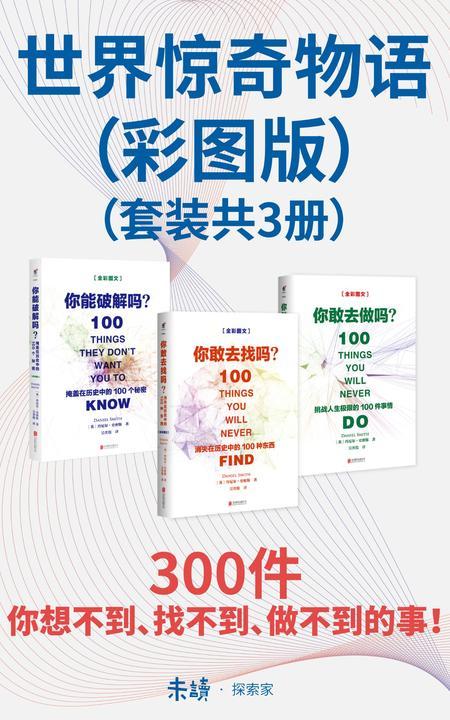 世界惊奇物语(套装共3册)(解压、冒险、推理必备!)