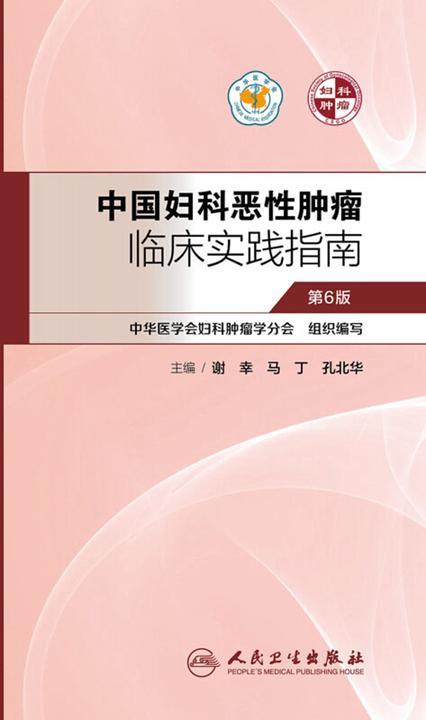 中国妇科恶性肿瘤临床实践指南(第6版)
