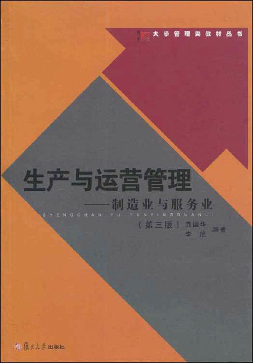 生产与运营管理——制造业和服务业(第三版)