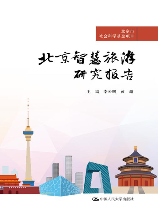 北京智慧旅游研究报告(北京市社会科学基金项目)