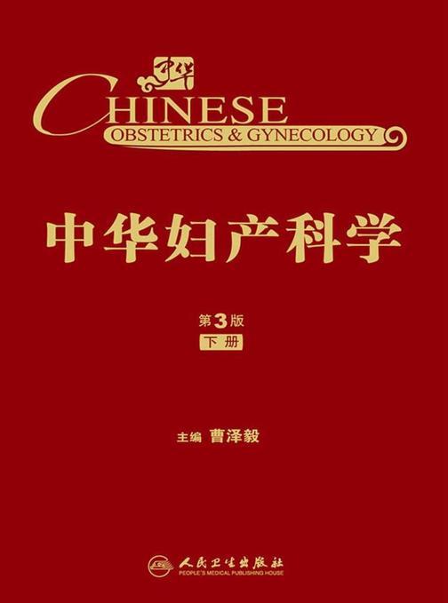 中华妇产科学(第3版)(下册)