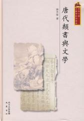 唐代類書與文學