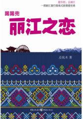 踢踢兜 丽江之恋(一部丽江旅行指南式的情爱经典!)(试读本)