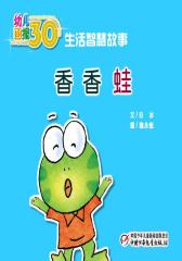 幼儿画报30年精华典藏﹒香香蛙(多媒体电子书)(仅适用PC阅读)