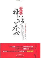 贾海忠禅话养心(试读本)