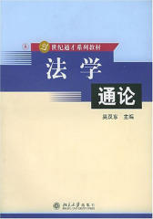 法学通论(修订版)