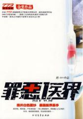 罪恶医界(试读本)