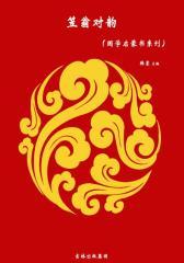 笠翁对韵(国学启蒙书系列)