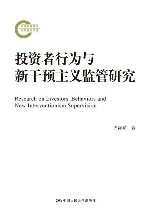 投资者行为与新干预主义监管研究(国家社科基金后期资助项目)
