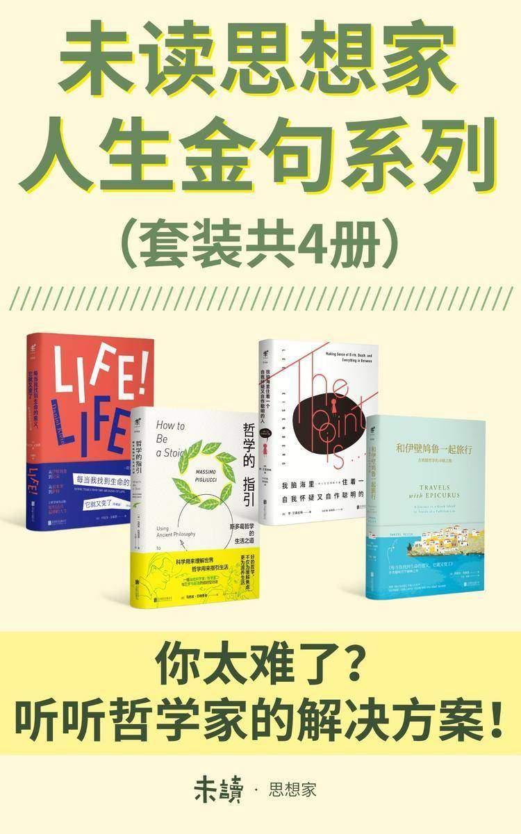 未读思想家·人生金句系列(套装共4册)