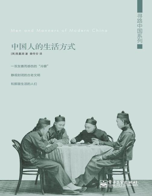 中国人的生活方式