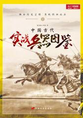 中国古代实战兵器图鉴(指文图书·战争事典特辑系列)