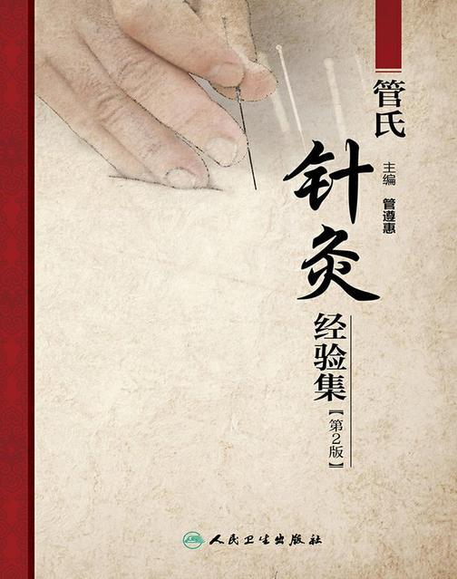 管氏针灸经验集(第2版)