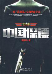 中国保镖(试读本)