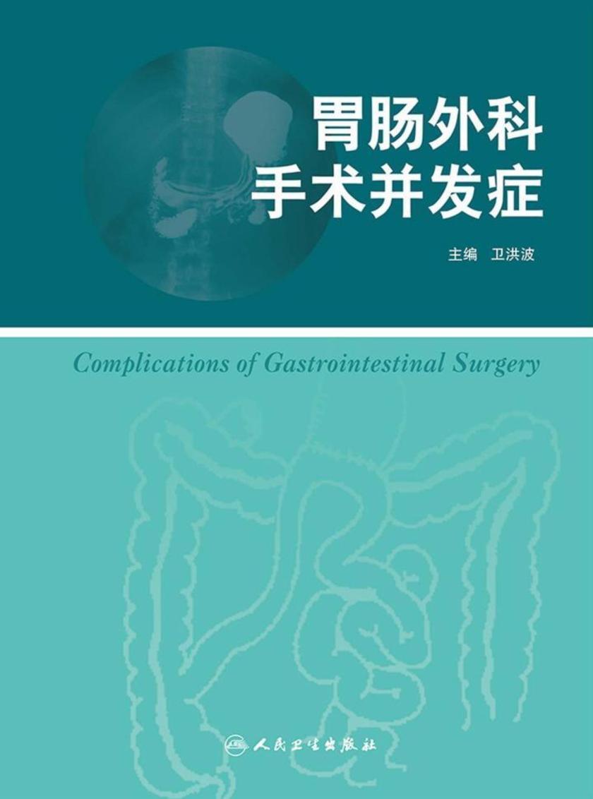 胃肠外科手术并发症