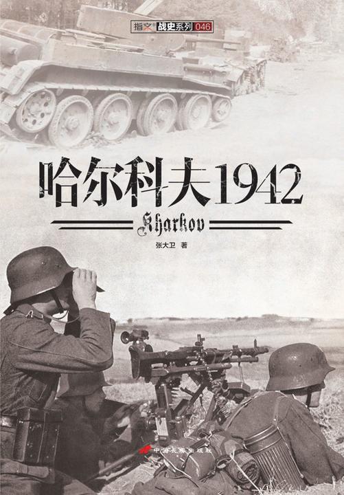 哈尔科夫1942