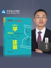 注册会计师2020考试教材辅导  中华会计网校 梦想成真 2020年注册会计师每天45分钟学注会-会计