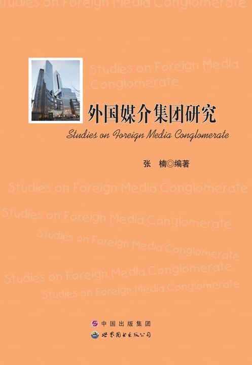 外国媒介集团研究