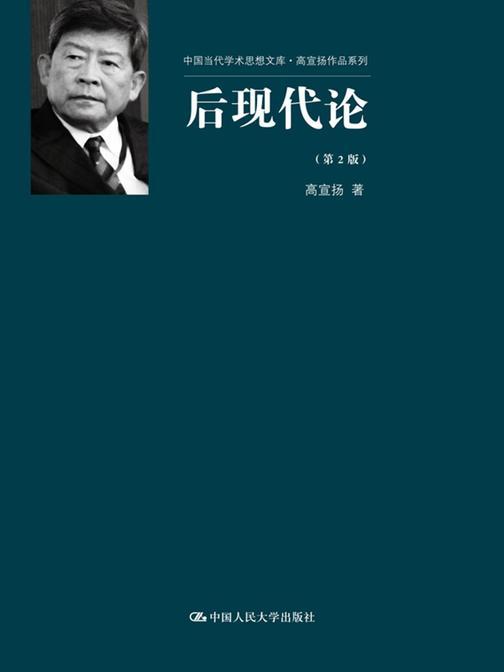 后现代论(第2版)