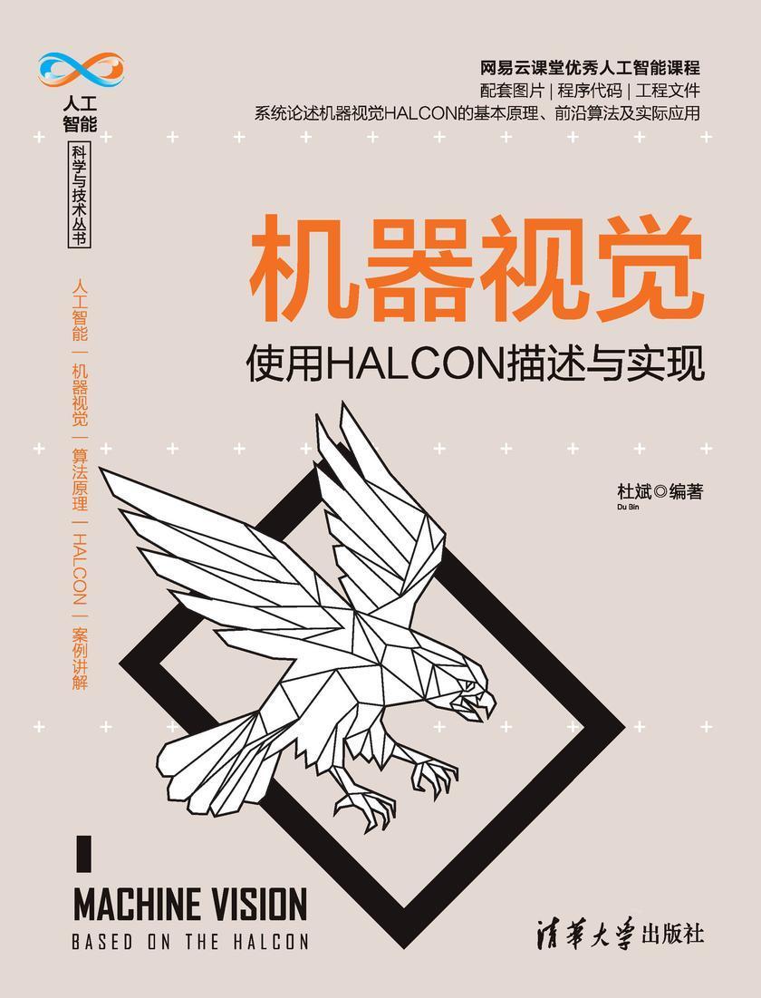 机器视觉——使用HALCON描述与实现