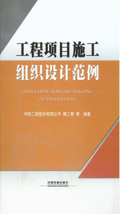 工程项目施工组织设计范例