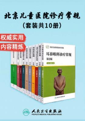 北京儿童医院诊疗常规(套装共10册)