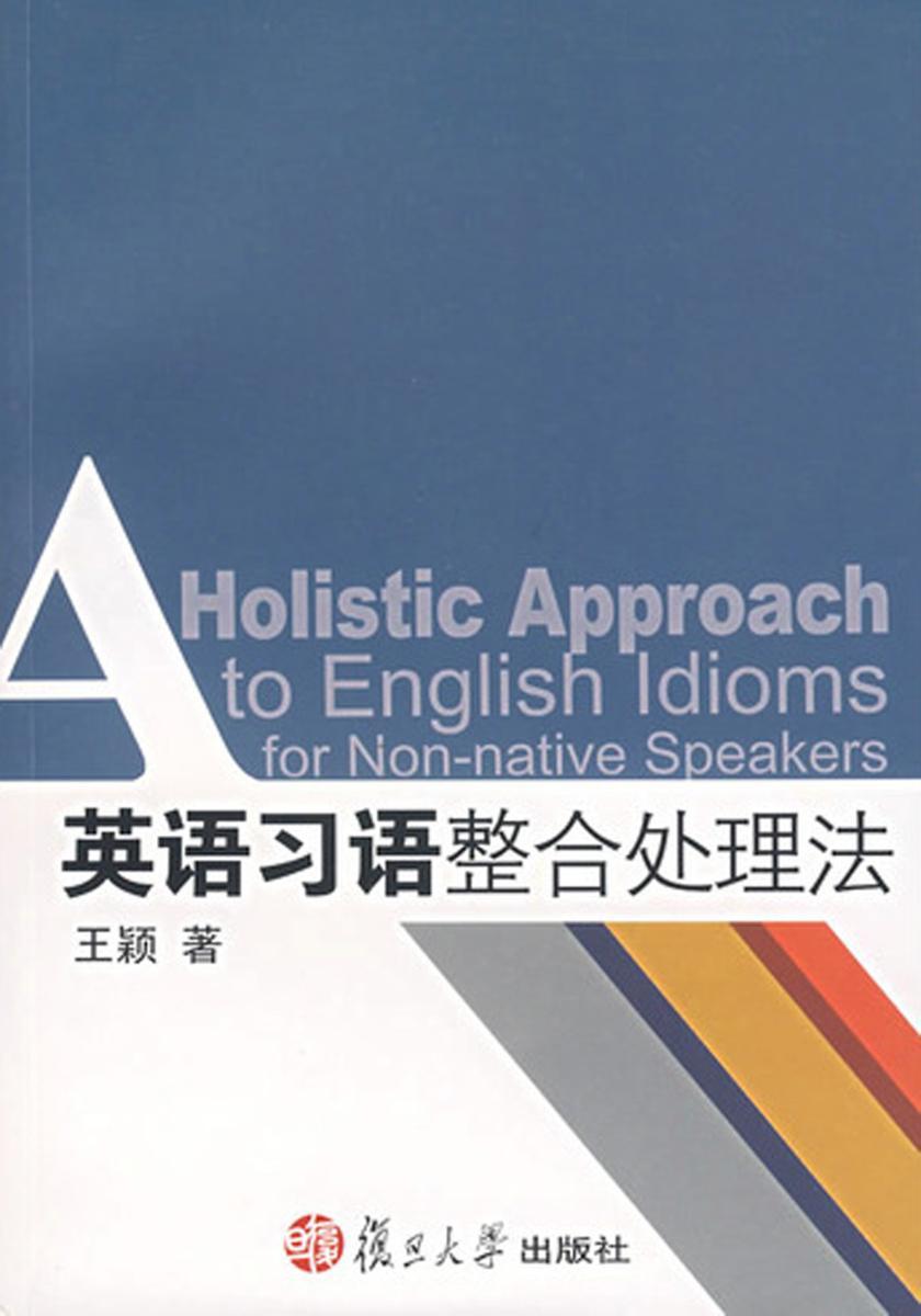 英语习语整合处理法(仅适用PC阅读)
