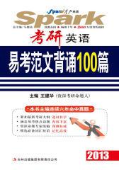 考研英语易考范文背诵100篇(2013)