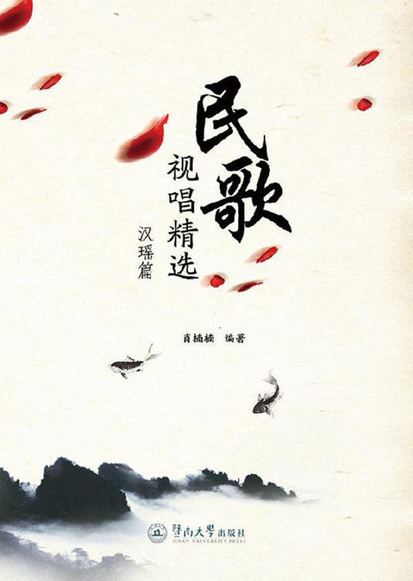 民歌视唱精选:汉瑶篇