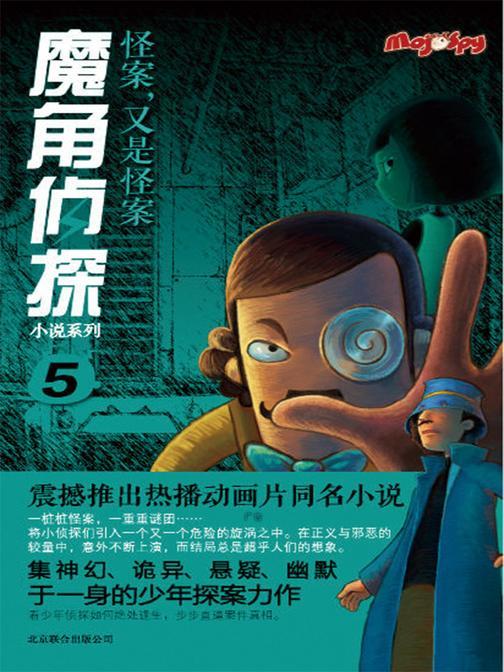 魔角侦探小说系列5怪案,又是怪案