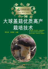 大球盖菇优质高产栽培新技术