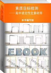 素质目标检测――高中语文作文素材库
