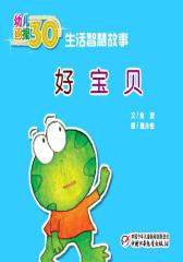 幼儿画报30年精华典藏﹒好宝贝(多媒体电子书)(仅适用PC阅读)