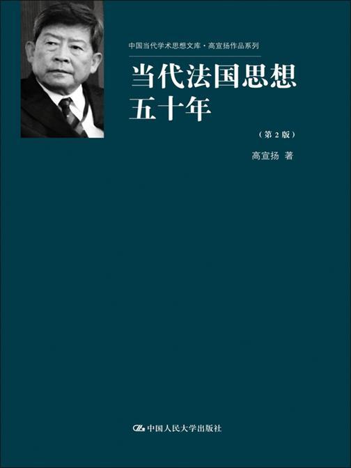 当代法国思想五十年(上、下册)(第2版)(中国当代学术思想文库·高宣扬作品系列)