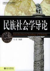 民族社会学导论(仅适用PC阅读)