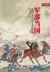 军部当国:近代日本军国主义冒险史(指文图书-战争事典特辑)