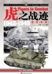 虎之战迹:1942~1945第1卷(第2册)