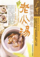 广东老火汤系列:滋补养生老火汤
