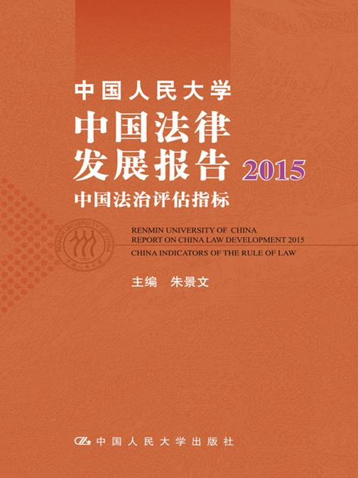 中国人民大学中国法律发展报告2015:中国法治评估指标