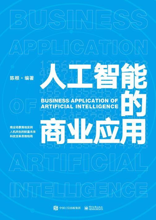 人工智能的商业应用