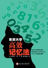 东京大学高效记忆法