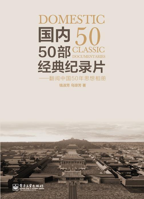 国内50部经典纪录片:翻阅中国50年思想相册