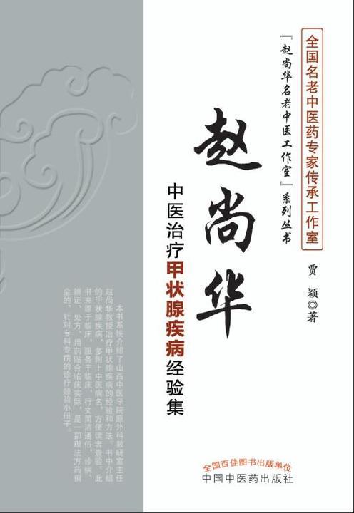 赵尚华中医治疗甲状腺疾病经验集
