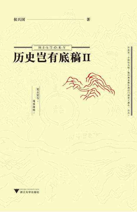 历史岂有底稿Ⅱ