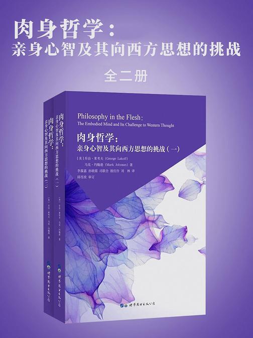 肉身哲学:亲身心智及其向西方思想的挑战(全二册)
