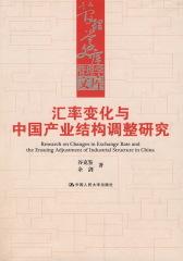 汇率变化与中国产业结构调整研究