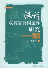 汉语双音复合词属性研究(仅适用PC阅读)