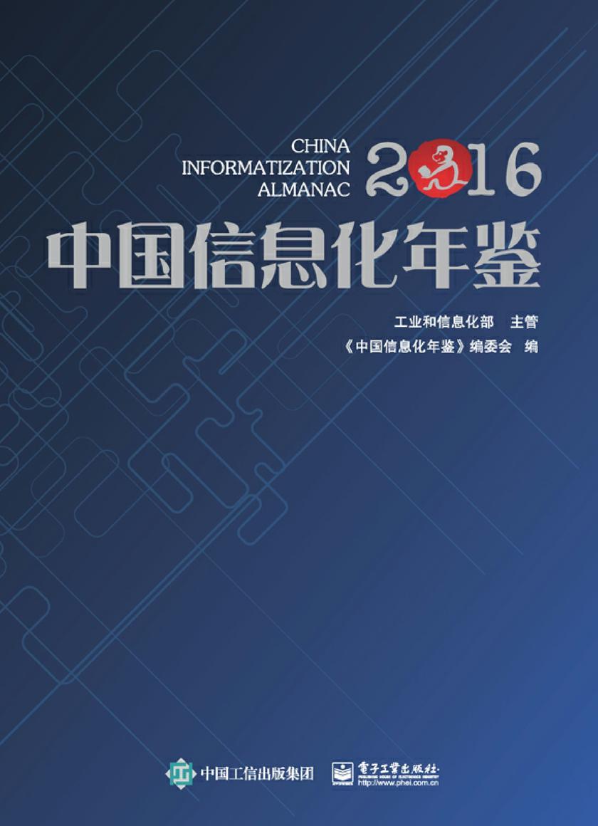 中国信息化年鉴2016