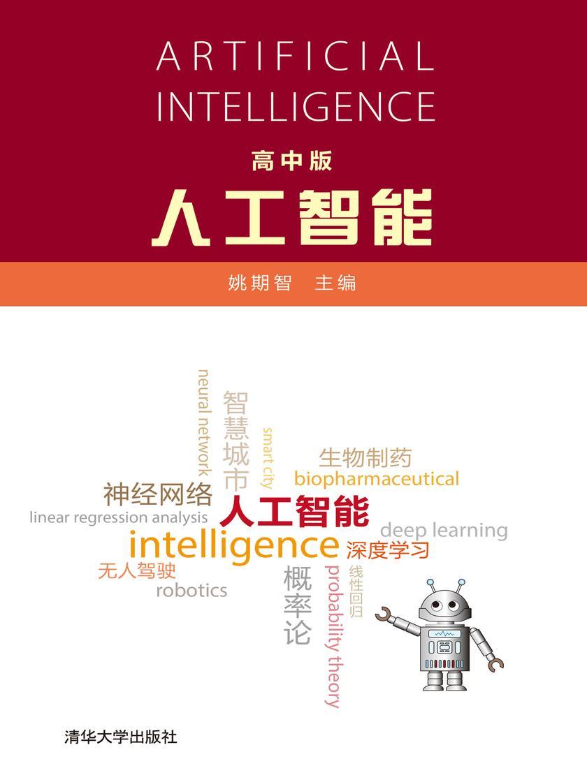 人工智能(高中版)